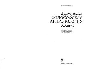 Григорьян Б.Т. (отв. ред.) Буржуазная философская антропология XX века