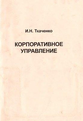 Ткаченко И.Н. Корпоративное управление