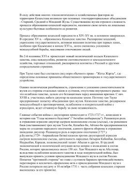 Казахстан. Этапы развития