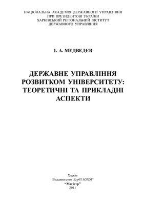 Медведєв І.А. Державне управління розвитком університету: теоретично-прикладний аспект
