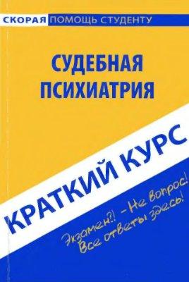 Горшков А.В., Колоколов Г.Р. Судебная психиатрия. Краткий курс