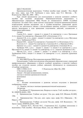 Трубицын Р.Ю., Щеглов О.А. Криминалистическая видеозапись