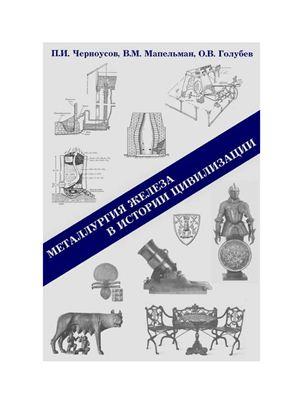 Черноусов П.И., Мапельман В.М., Голубев О.В. Металлургия железа в истории цивилизации