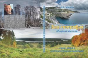 Жирков И.А. Био-география. Общая и частная: суши, моря и континентальных водоёмов