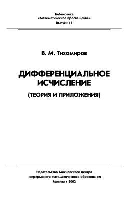 Тихомиров В.М. Дифференциальное исчисление (теория и приложения)