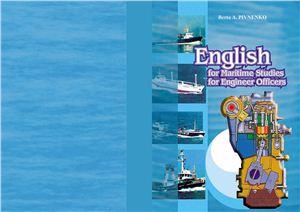 Пивненко Б.А. Английский язык для инженеров-судомехаников