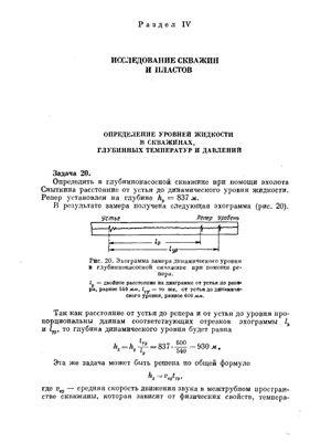 Оркин К.Г., Юрчук А.М. Расчеты в технологии и технике добычи нефти