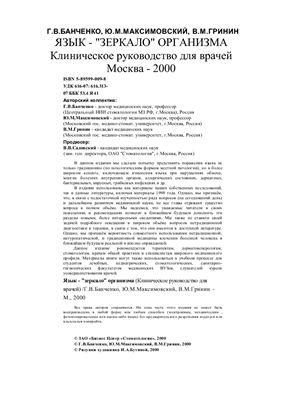 Банченко Г.В., Максимовский Ю.М., Гринин В.М. Язык - зеркало организма. Клиническое руководство для врачей