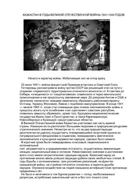 Казахстан в годы ВОВ (1941-1945)