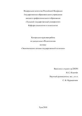 Экономические основы государственной политики