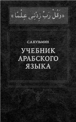Кузьмин С.А. Учебник арабского языка