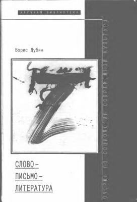 Дубин Б. Слово - письмо - литература: Очерки по социологии современной культуры