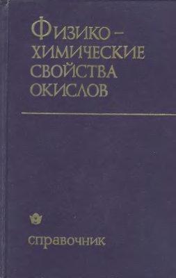 Самсонов Г. В, Борисова А.Л. и др. Физико-химические свойства окислов