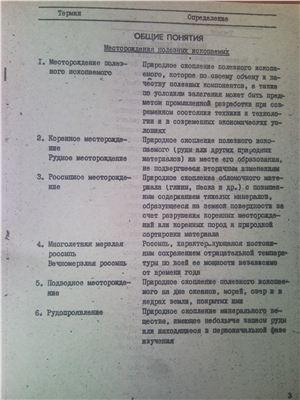 Белянский М.А., Гальперин В.Г., Карпова Л.В. Добыча цветных металлов. Термины и определения(методические указания)