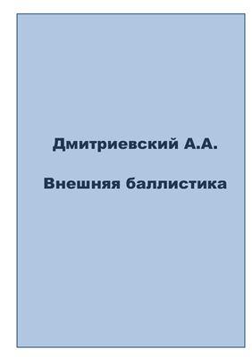Дмитриевский А.А. Внешняя баллистика (сборник)