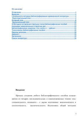 Контрольная работа - Особенности методики библиографирования краеведческой литературы