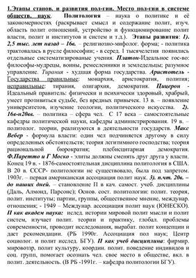 Интегрированный модуль Политология. Идеология белорусского государства