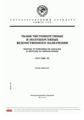 ГОСТ 2846-82 Ткани чистошерстяные и полушерстяные ведомственного назначения. Нормы устойчивости окраски и методы ее определения