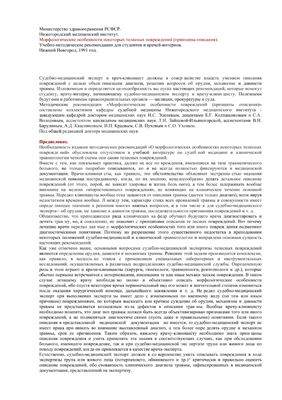 Эделев Н.С., Колпащиков Е.Г. и др. Морфологические особенности некоторых телесных повреждений (принципы описания)