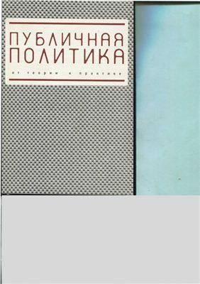 Данилова Н.Ю., Гурова О.Ю., Жидкова Н.Г. (ред.) Публичная политика: от теории к практике
