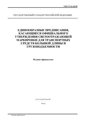 ГОСТ Р 41.104-99 Единообразные предписания, касающиеся официального утверждения светоотражающей маркировки для транспортных средств большой длины и грузоподъемности