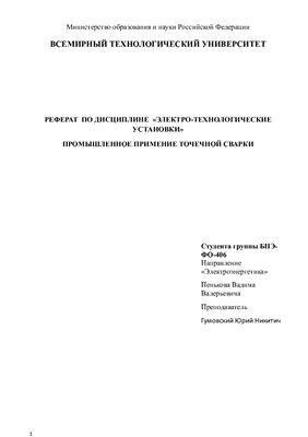 Реферат - Промышленное применение точечной сварки
