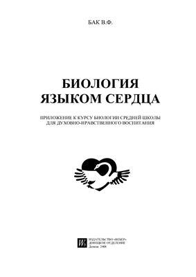 Бак В.Ф. Биология языком сердца
