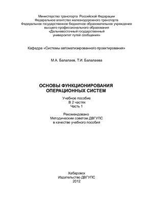Балалаев М.А., Балалаева Т.И. Основы функционирования операционных систем. Часть 1