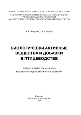 Никулин В.Н. Биологически активные вещества и добавки в птицеводстве