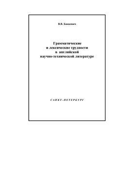Банкевич В.В. Грамматические и лексические трудности в английской научно-технической литературе