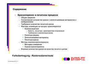 DFTA-TZ - Краскоперенос в печатном процессе