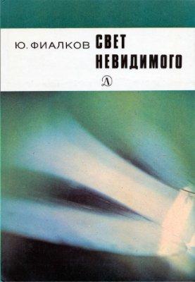 Фиалков Ю.Я. Свет невидимого