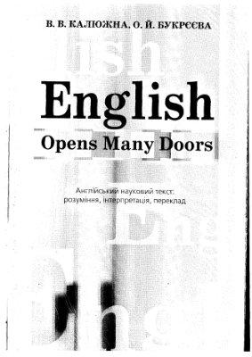 Калюжна В.В., Букрєєва О.Й. English Opens Many Doors