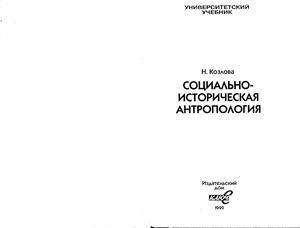 Козлова Н. Социально-историческая антропология