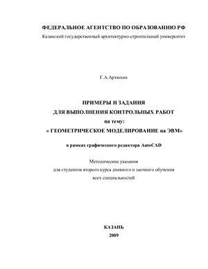 Артюхин Г.А. Геометрическое моделирование на ЭВМ