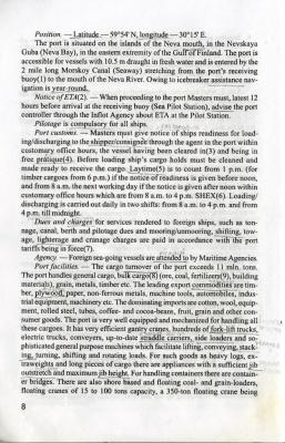 Китаевич Б.Е., Кроленко А.И., Калиновская М.Я. Морские грузовые операции. Cargo Work
