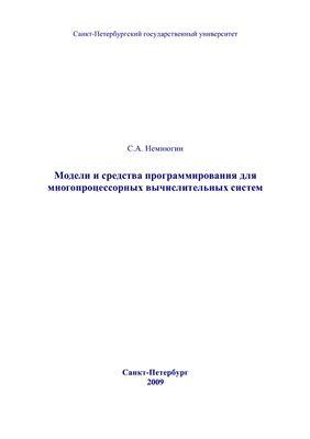 Немнюгин C.A. Модели и средства программирования для многопроцессорных вычислительных систем