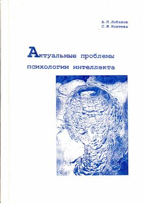 Лобанов А.П., Коптева С.И. Актуальные проблемы психологии интеллекта