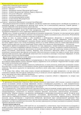 Ответы к экзамену по методологии и методике качественного социологического исследования