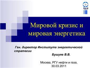Презентация - Мировой кризис и мировая энергетика