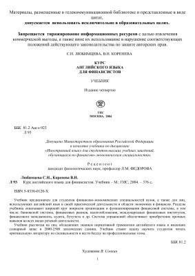 Любимцева С.Н., Коренева В.Н. Курс английского языка для финансистов