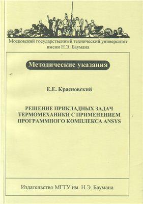 Красновский Е.Е. Решение прикладных задач термомеханики с применением программного комплекса ANSYS