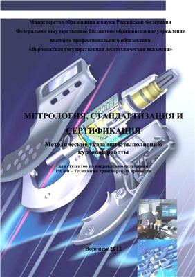 Шабанов М.Л. Метрология, стандартизация и сертификация