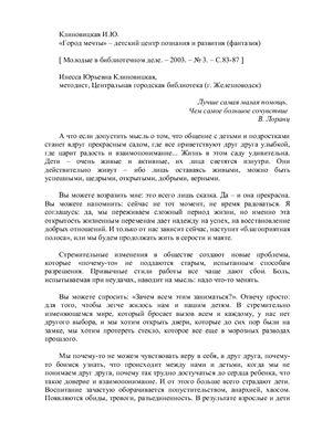 Клиновицкая И.Ю. Город мечты - детский центр познания и развития (фантазия)