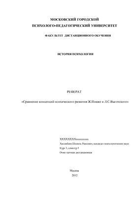 Сравнение концепций психического развития Ж. Пиаже и Л.С. Выготского