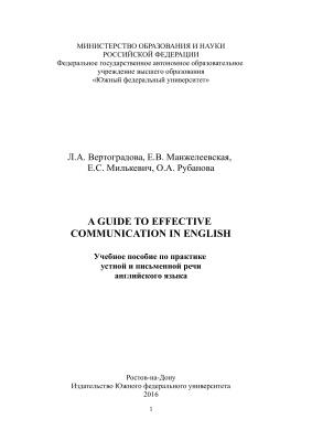 Вертоградова Л.А., Манжелеевская Е.В. и др. A Guide to Effective English Communication