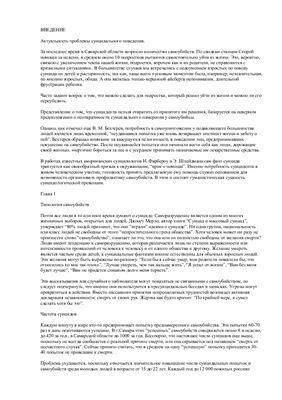Исаев Д.С., Шерстнев К.В. Психология суицидального поведения