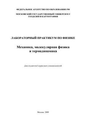 Веревочкин Ю.Г. (ред.) Лабораторный практикум по физике Механика, молекулярная физика и термодинамика