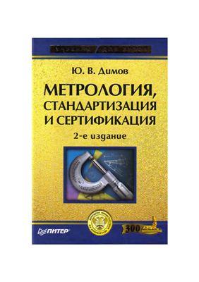 Димов Ю.В. Метрология, стандартизация и сертификация