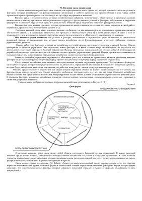 Ответы к ГОСу специальность менеджмент организации 2009 год